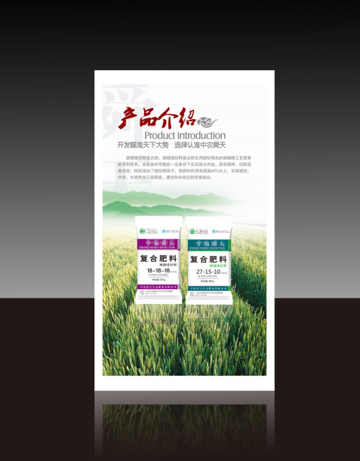 农资产品展板-企业展板设计-展板设计模板|x展架