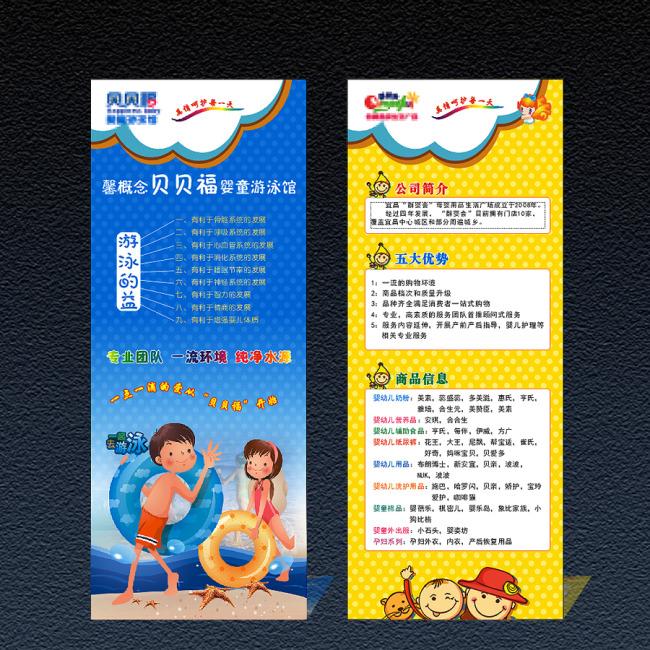 儿童游泳展架-x展架设计-展板设计模板|x展架