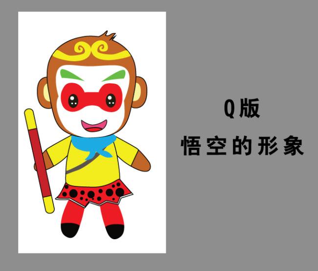 q版孙悟空形象-插画|元素|卡通-其他