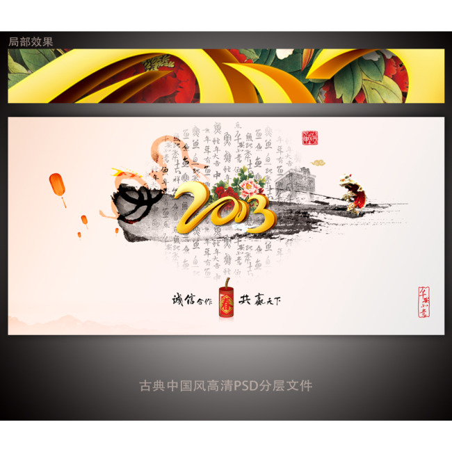 2013中国风蛇年创意海报展板设计-元旦|春节|元宵