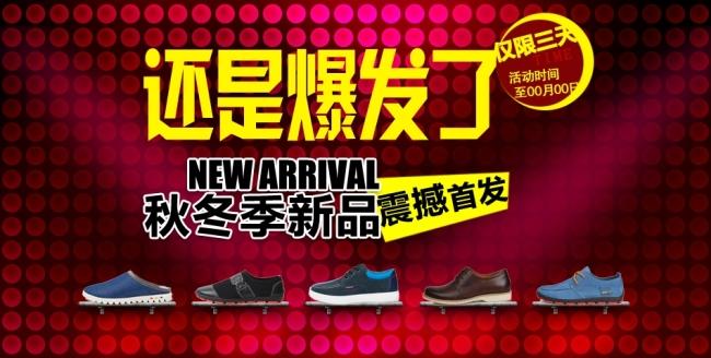 鞋子电商淘宝banner广告-淘宝广告banner-淘宝素材