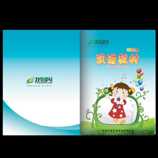 演讲教材封面-教育画册设计(封面)-画册设计|版式