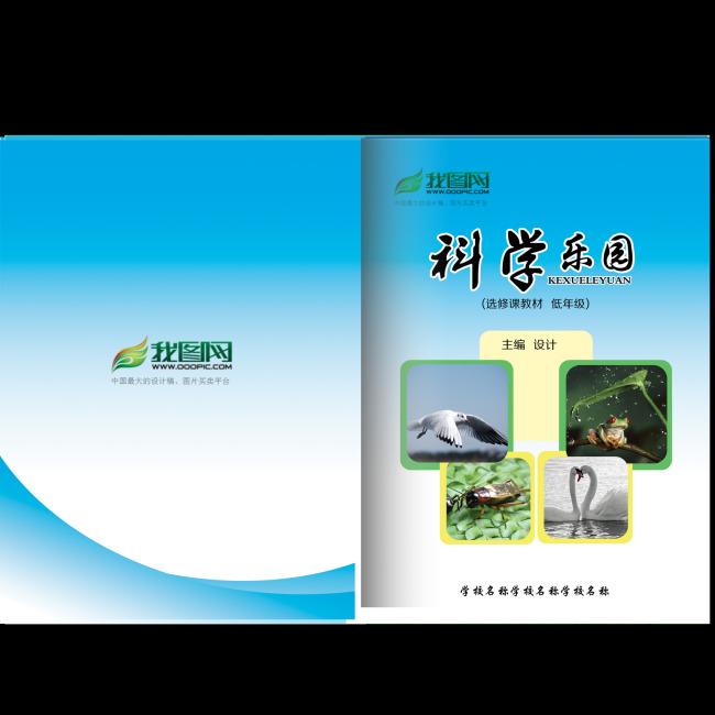 科学乐园-教育画册设计(封面)-画册设计|版式|菜谱