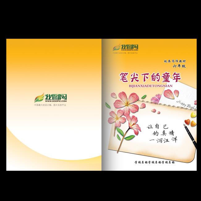 温馨封面设计-教育画册设计(封面)-画册设计 版式