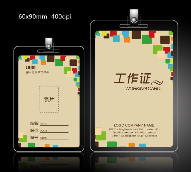 时尚创意工作证设计模板下载-工作卡|胸牌-vip卡