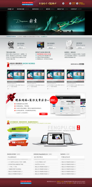 大气设计类网站页面-企业网站模板-网页设计模板