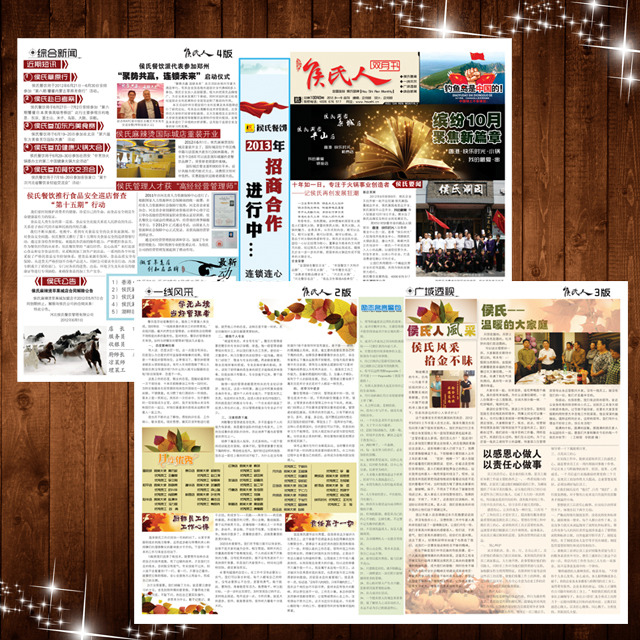 月刊设计 报刊排版