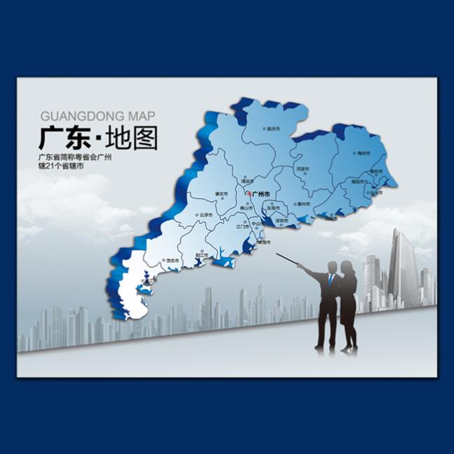 地图 广东省地图 地图海报