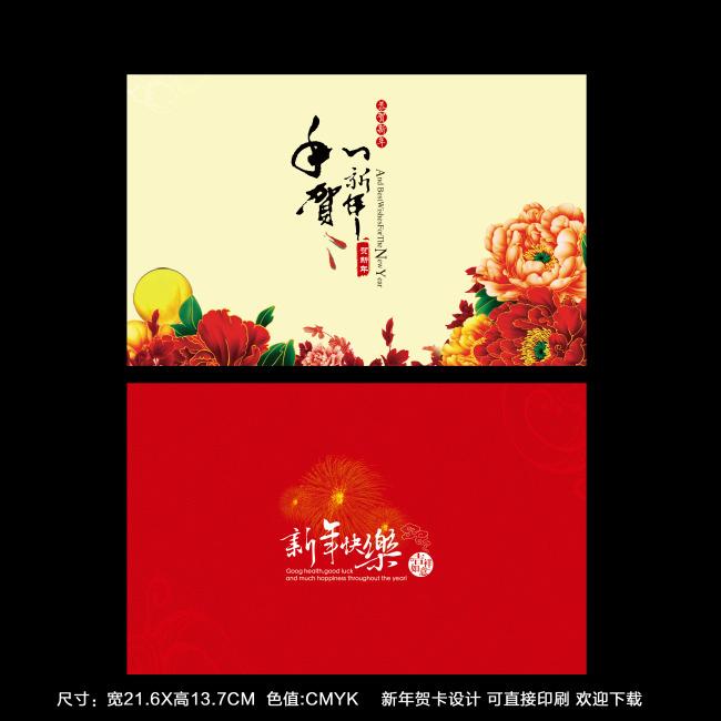 2013蛇年贺卡新年贺卡祝福贺卡