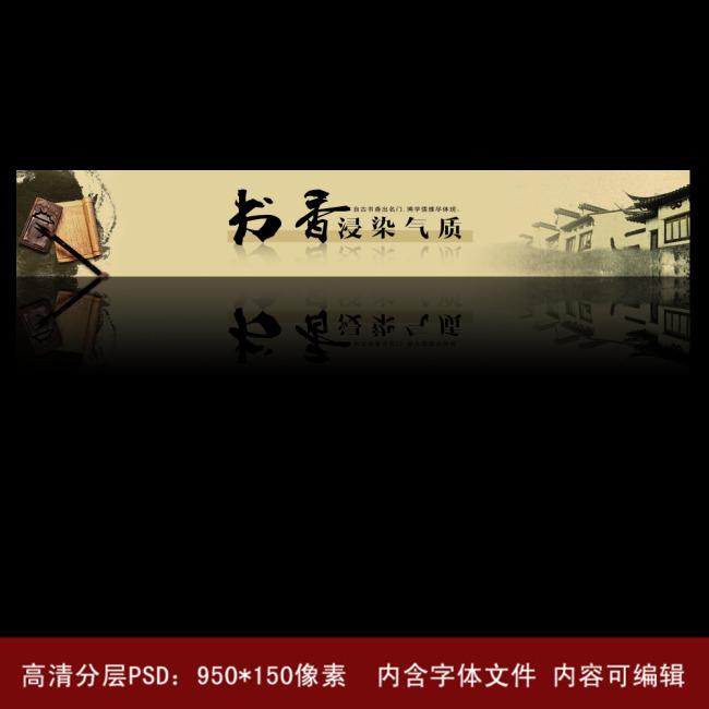 格  式:psd 图片名称:淘宝店招 文件尺寸(宽高):950 * 150 像素