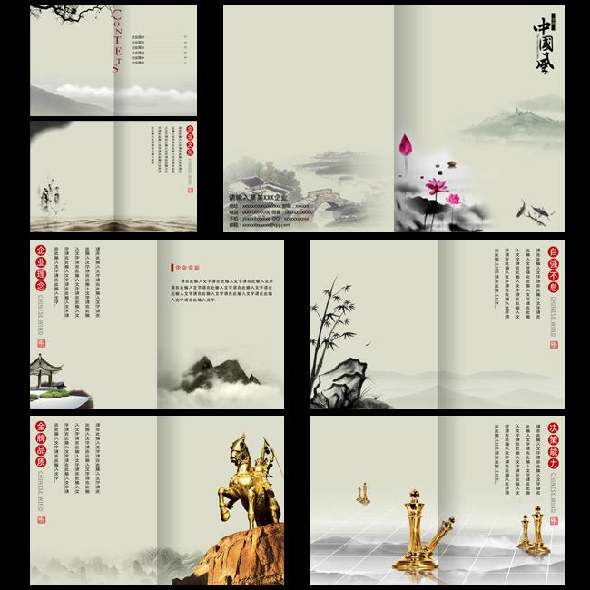 中国风古典水墨企业画册版式设计图片