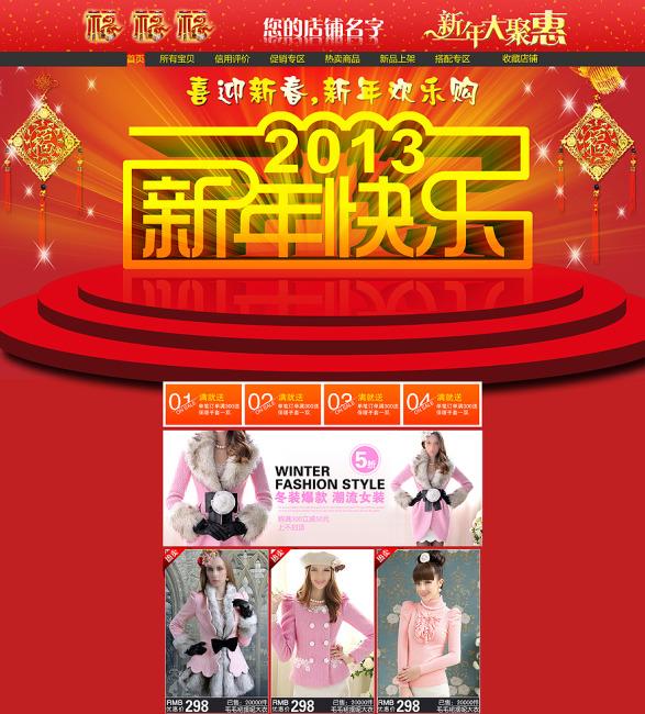 2013年新年网店装修模板图片