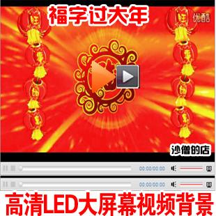 2013福字红灯笼欢欢喜喜过大年