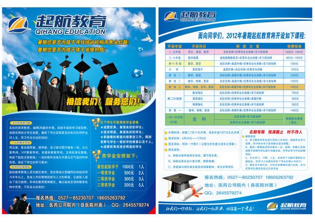 教育培训假期辅导宣传单下载-宣传单|彩页|dm-海报