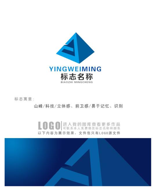 电子行业logo >科技三角logo设计