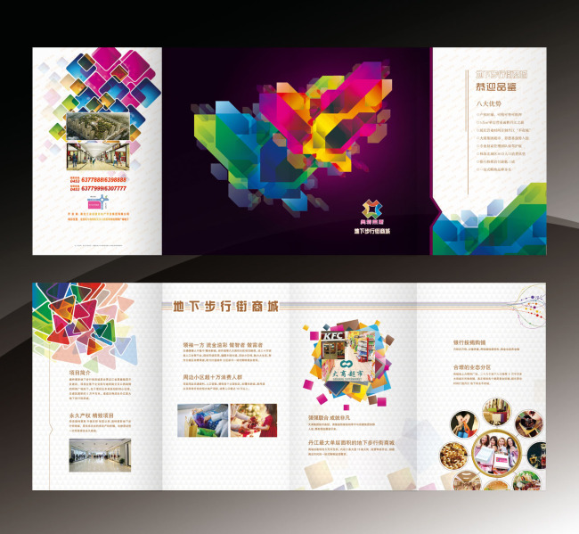 四折页 楼书-折页设计|模板-宣传单