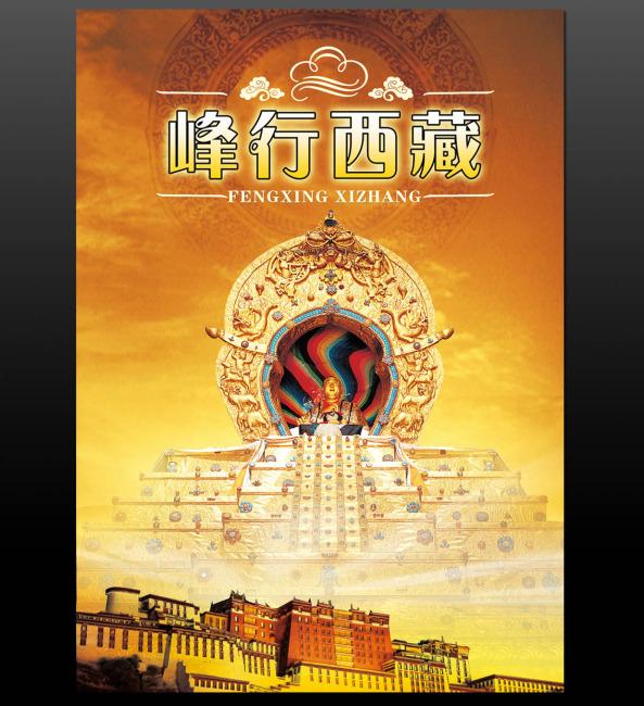 西藏民族图案手绘
