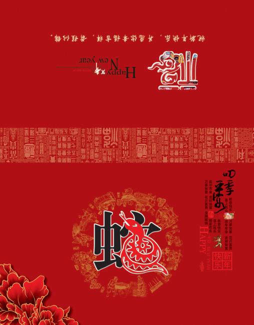 2013蛇年新春贺年卡