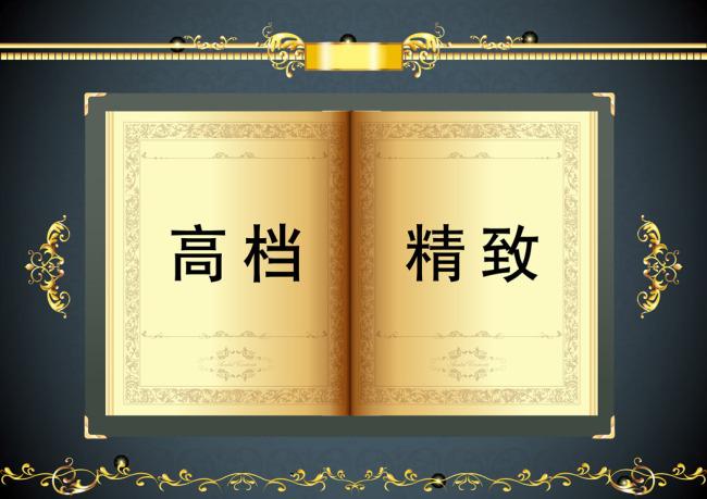 欧式高档精致金色花纹书籍-海报背景图-海报设计