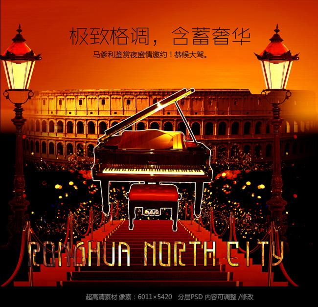 音乐会钢琴演唱会模板(图片编号:010805620)