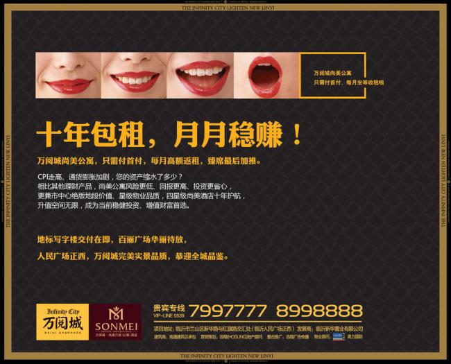 地产宣传单页设计 房地产设计 海报设计 促销 宣传