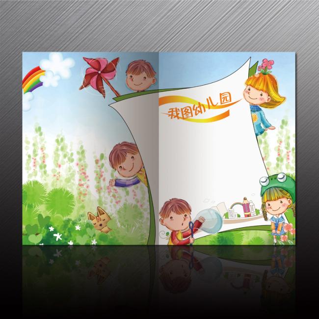 幼儿园成长手册封面