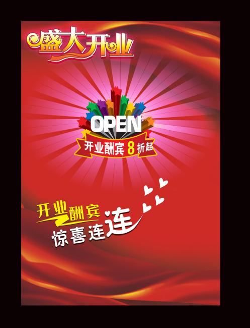 喜庆dm宣传单彩页折页设计模版下载 海报背景图 半成品 海