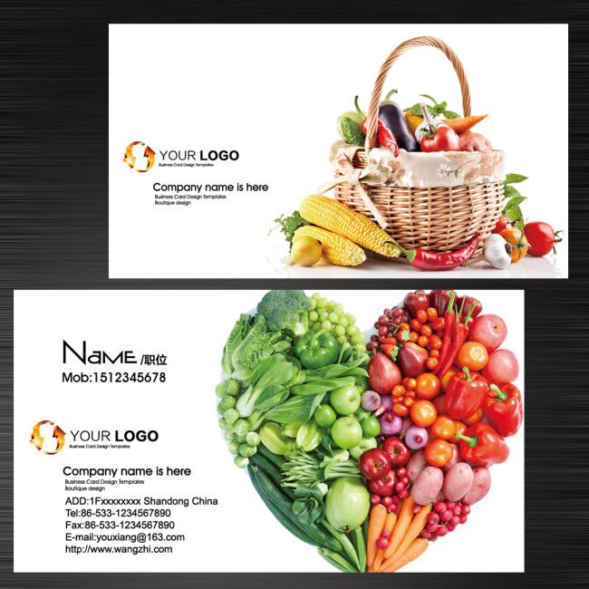 蔬菜行业名片设计psd模板下载-批发零售名片-vip卡