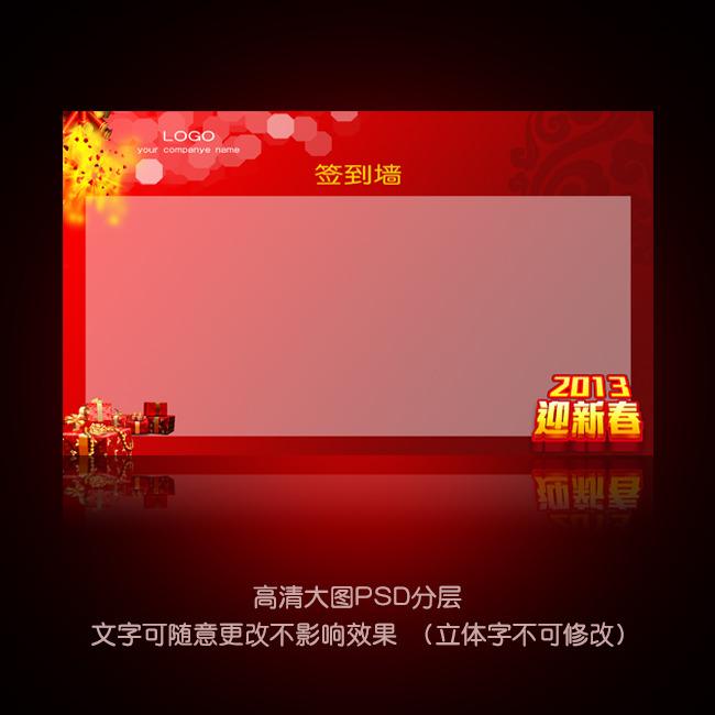 2013蛇年喜庆企业年会签到墙展板背景