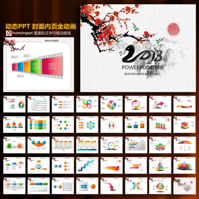 2013新年工作总结计划ppt模板下载