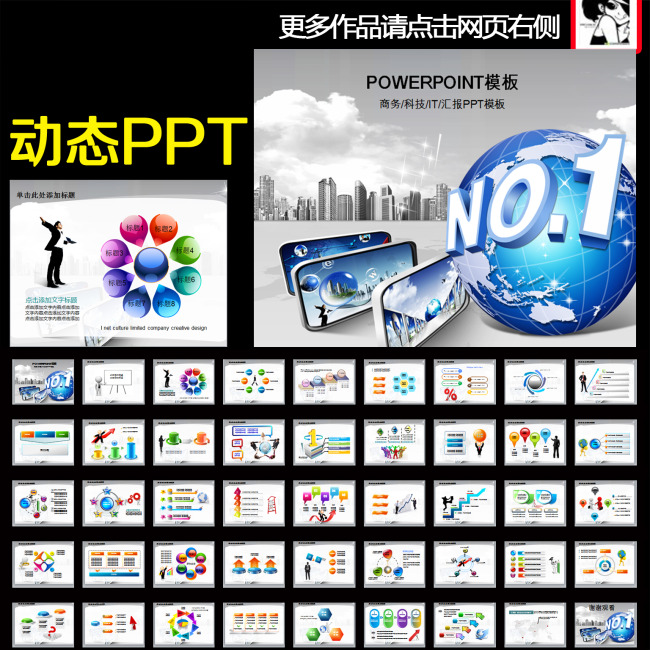ppt模板|ppt图表|年终总结