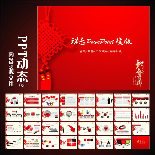 大红色喜庆中国风动态PPT模版