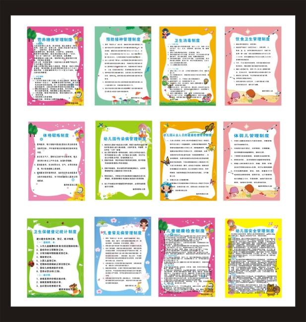 幼儿园制度展板-其他展板设计-展板设计