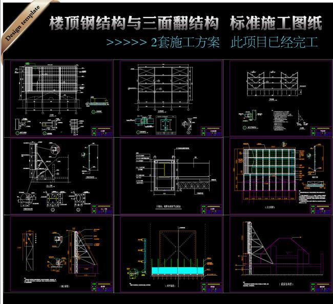 2套楼顶钢结构与三面翻结构施工图纸