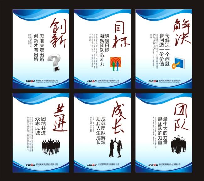 企业文化标语-企业展板设计-展板设计|学校|企业展板