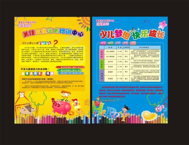 幼儿园青少年美术培训班招生宣传单单张
