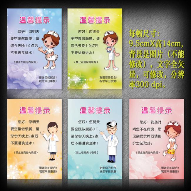 消化科温馨提示牌消化科-医院展板设计-展板设计