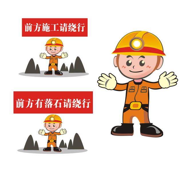 建筑工人卡通形象