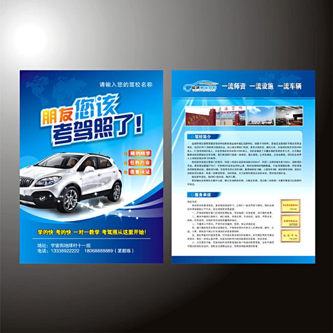 驾校单页-宣传单|彩页|dm-海报设计|促销|宣传广告