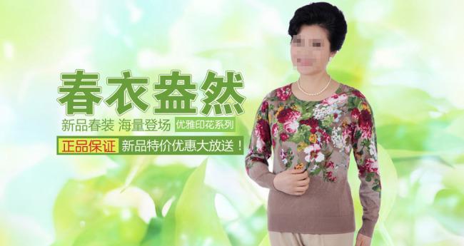 淘宝中老年女装海报