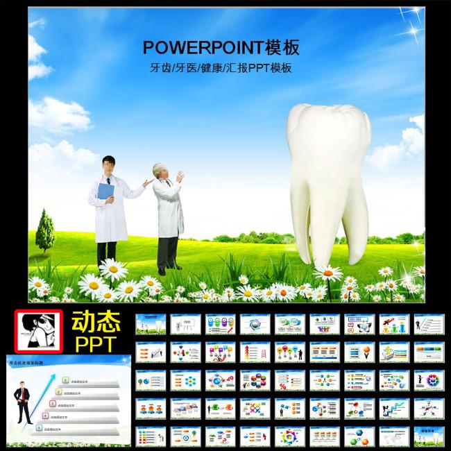 医疗牙齿牙医ppt模板下载
