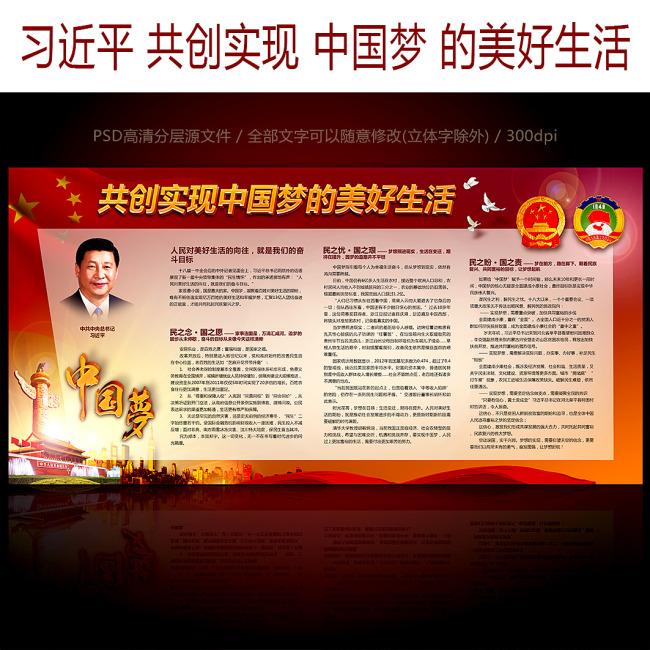 习近平共创实现中国梦的美好生活展板