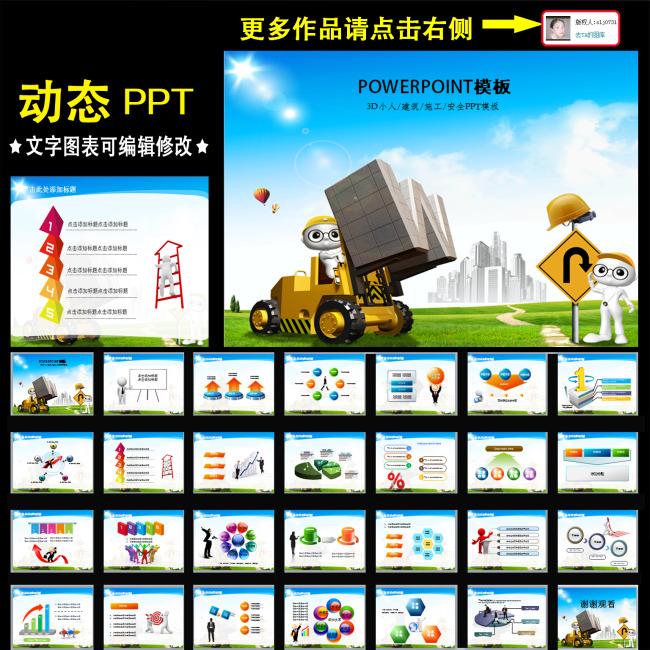 建筑工程施工方案工作总结幻灯片ppt模板