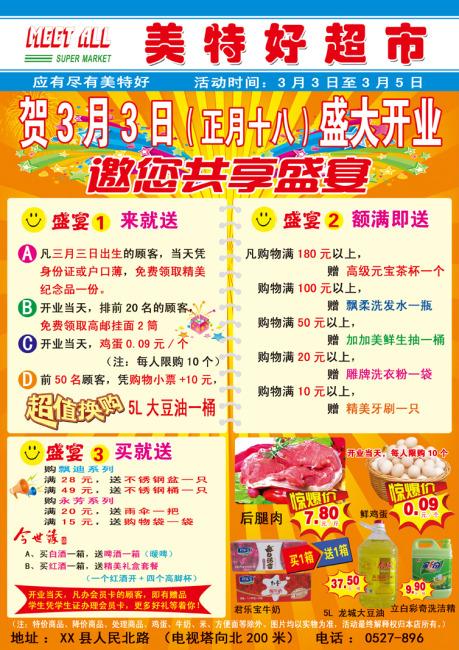 超市商场开业促销活动宣传单   宣传单|彩页|dm   海报设计|促