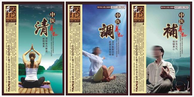养生美容40x60cm企业文化展板 海报背景图 半成品 设计 海