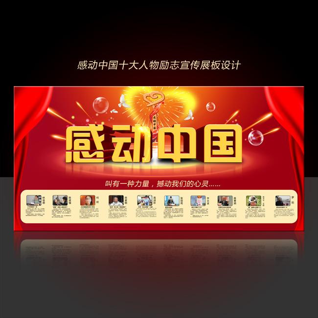 感动中国十大人物展板设计psd下载