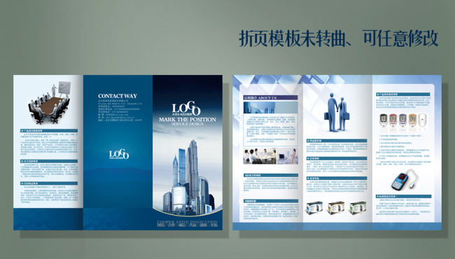 企业公司三折页模板 折页设计 模板 宣传单