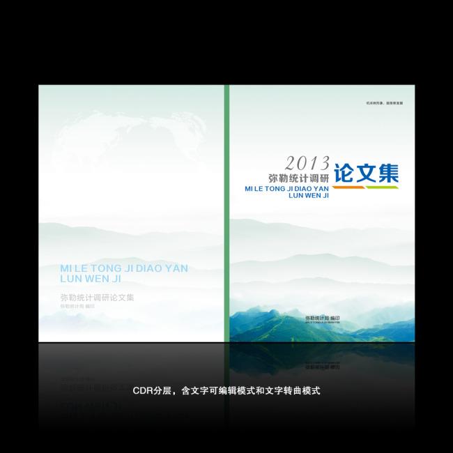 论文选编封面-其它画册设计-画册设计