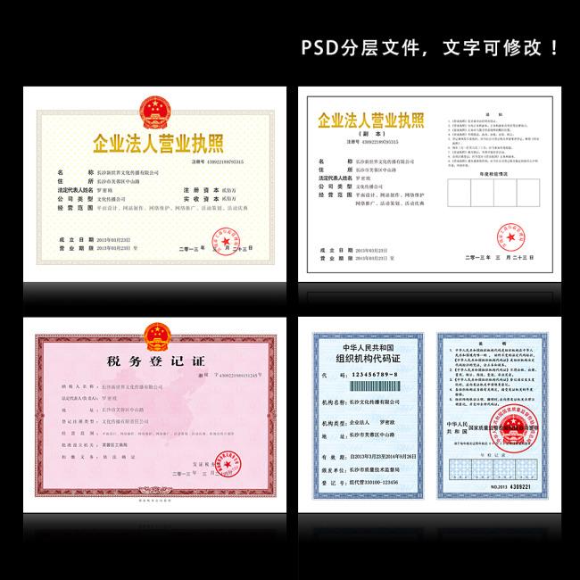 证书|荣誉证书 >营业执照 税务登记证 组织机构代码证  点击下载将图片
