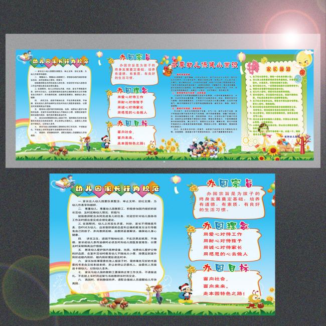 学校展板设计 幼儿园展板